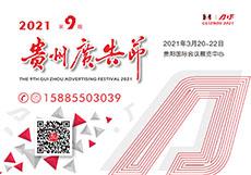 2021第九届华展贵州广告节