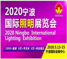 2020宁波国际照明展览会-2020 Ningbo International Lighting Exhibition
