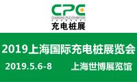 CPE 2019上海国际充电桩展览Shanghai International Charging Pile Exhibition 2019