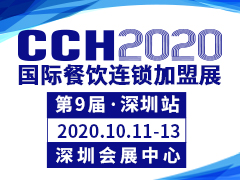 CCH2020第九届国际餐饮连锁加盟展CCH2020 International Catering Chain Franchise Exhibition